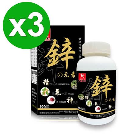 【八福台康】鋅元素x3 (90粒/瓶)