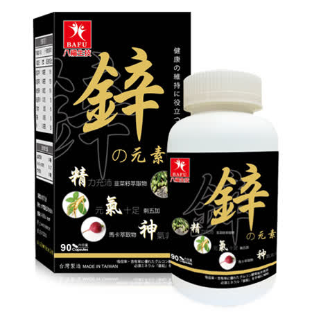 【八福台康】鋅元素 (90粒/瓶)