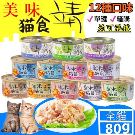 【靖美食 Jing】美味貓食 貓罐-(鮪魚+雞肉+蝦子) 全貓適用 80gx6罐