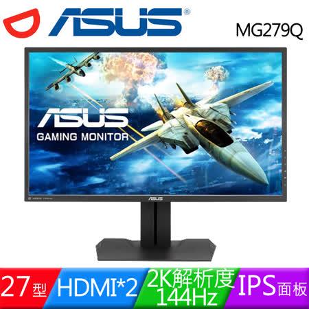 ASUS 華碩 MG279Q 27型IPS面板144Hz低藍光電競液晶螢幕