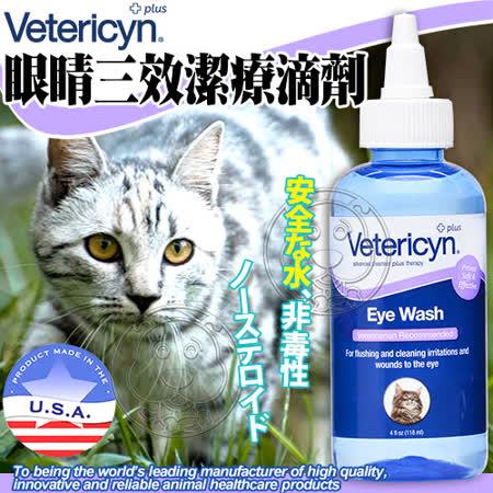 【部落客推薦】gohappy快樂購物網美國Vetericyn維特萊森《貓咪-眼睛》三效潔療滴劑(液態)-4oz評價如何新光 三越 站 前 店