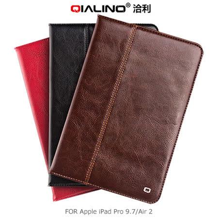 QIALINO Apple iPad Pro 9.7 / Air 2 薄型可立皮套(兼容版)