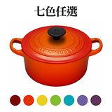 (七色任選)LE CREUSET 琺瑯鑄鐵圓鍋 16cm