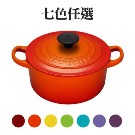 LE CREUSET 琺瑯鑄鐵圓鍋 16cm (七色任選)