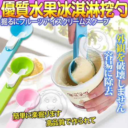 涼夏》優質水果冰淇淋挖勺多色可選*2支