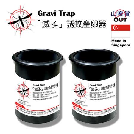 誘蚊產卵器 -- Gravi Trap 「滅孓」誘蚊產卵器(2入)