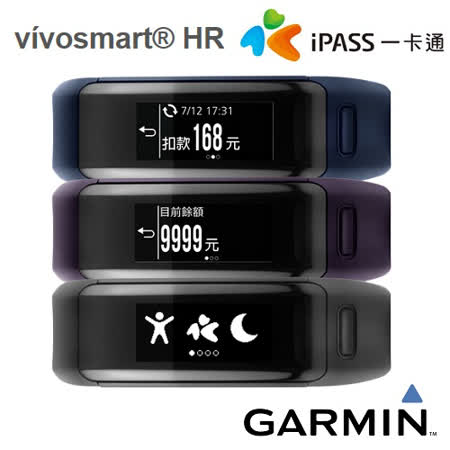 Garmin vivosmart HR iPASS腕式心率智慧手環