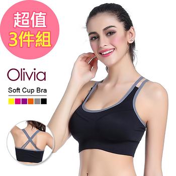 【Olivia】無鋼圈專業運動撞色交叉美背運動內衣 3件組