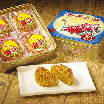 香港榮華四喜滿堂月餅4入/盒