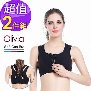 【Olivia】專業防震無鋼圈假兩件排汗速乾女用運動內衣(拉鍊款) 2件組