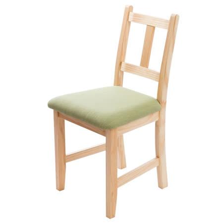 [自然行]- Avigons南法原木椅(扁柏自然色)抹茶綠椅墊