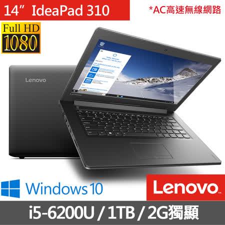 Lenovo IdeaPad 310 14吋《入門級》i5-6200U 2G獨顯 Win10多媒體筆電(80SL001HTW)★送清潔組+鍵盤膜+滑鼠墊+筆電包+原廠滑鼠
