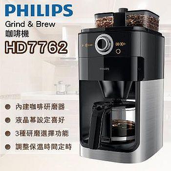 PHILIPS飛利浦 全自動美式咖啡機 HD7762