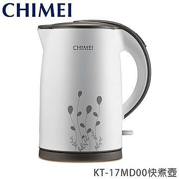 CHIMEI奇美 雙層防燙不鏽鋼快煮壺 KT-17MD00