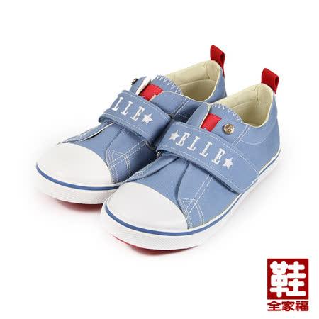 (中童) ELLE 經典帆布鞋 藍 鞋全家福