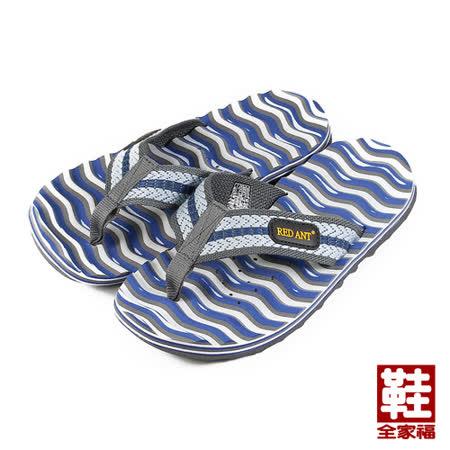 (男) RED ANT 波紋海灘拖鞋 藍 鞋全家福