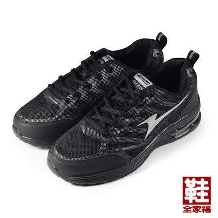 (男) ARNOR 氣墊慢跑鞋 黑 鞋全家福