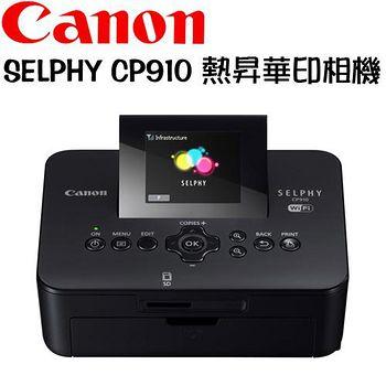 CANON SELPHY CP910 熱昇華印相機 相片印表機 (平輸簡中-黑色)- 送CANON KP-108 相片紙108張