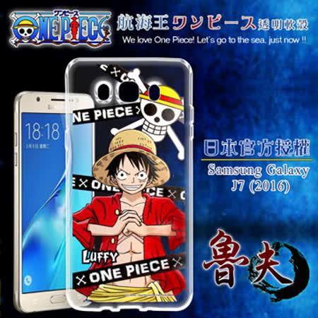 日本東映授權正版航海王 SSamsung Galaxy J7 (2016) / J710   透明軟式手機殼(封鎖魯夫)