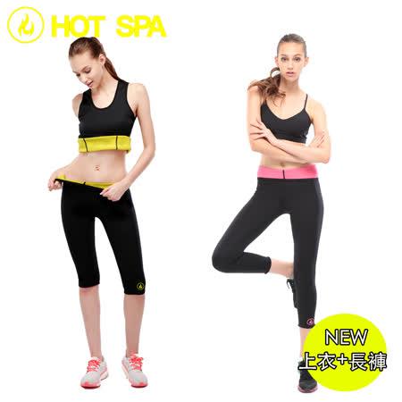 【HOT SPA】美國NEOTEX高腰壓力爆汗褲/極效爆汗上衣背心(1長褲+1上衣組合)