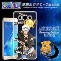 日本東映授權正版航海王 Samsung Galaxy J5 (2016) / J510  透明軟式手機殼(封鎖羅)