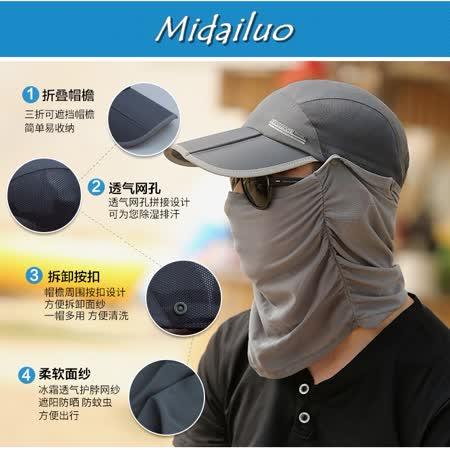 Midailuo脖圍面罩三折帽遮陽帽透氣脖圍款