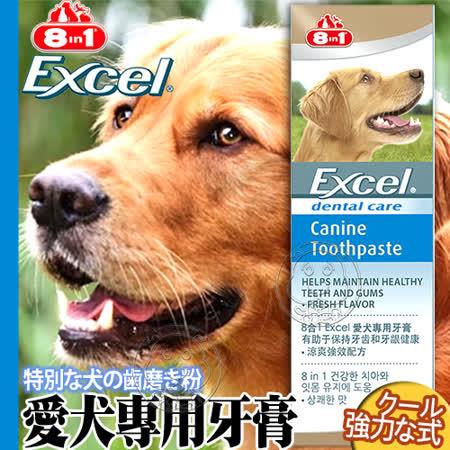 【好物分享】gohappy快樂購美國8in1《EX》愛犬專用牙膏-3.25oz效果好嗎廣三