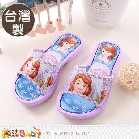 魔法Baby~女童拖鞋 台灣製蘇菲亞公主正版 sa67507