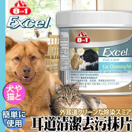 美國8in1《EX》犬貓耳道清潔去污抹片-90片
