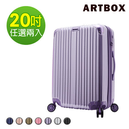 【ARTBOX】沐夏星辰 - 20吋PC鏡面可加大太平洋 百貨旅行/行李箱 (任選2入)