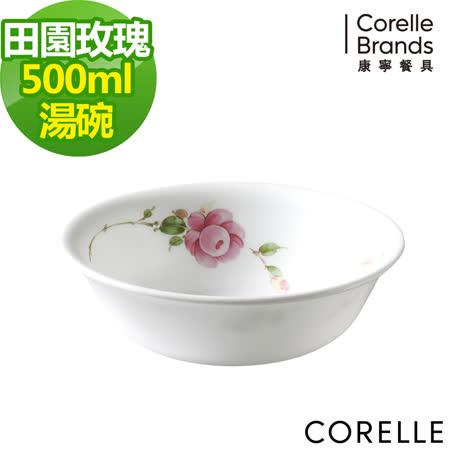 (任選) CORELLE 康寧田園玫瑰500ml湯碗