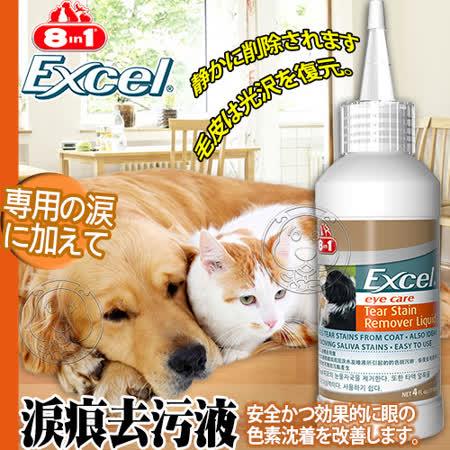 【私心大推】gohappy美國8in1《EX》寵物淚痕去污液-4oz效果台北 sogo 敦化 館