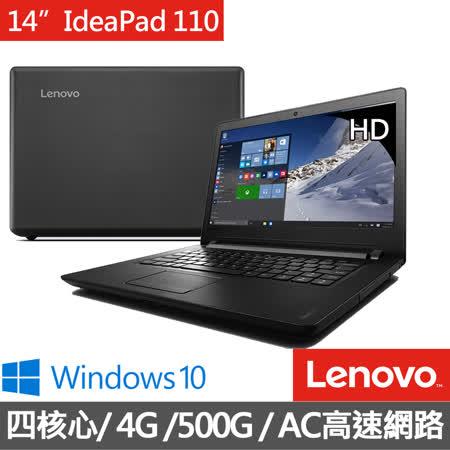 Lenovo IdeaPad 110 14吋《攜帶文書》四核心 500GB win10筆電(80T6003VTW)★贈原廠筆電包+筆電清潔組+鍵盤保護膜+原廠滑鼠