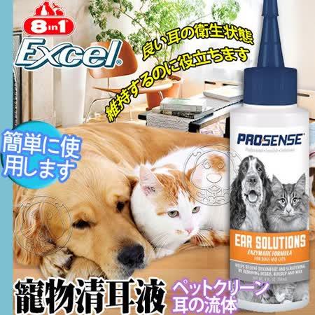 美國8in1《EX》犬貓寵物清耳液-4oz