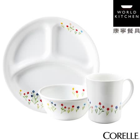 【CORELLE 美國康寧】精選個人餐具套組