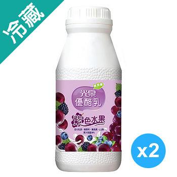 光泉紫色水果優酪乳200ML/瓶*2