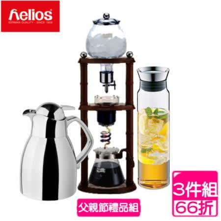 【德國HELIOS海利歐斯】不鏽鋼保溫瓶1000cc+玻璃冷水壺1000cc+冰低咖啡壺