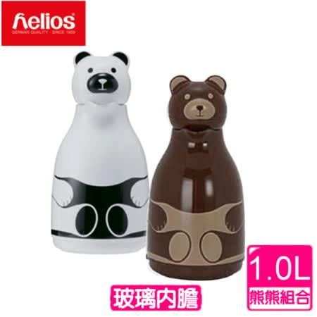 【德國HELIOS海利歐斯】黑白熊玻璃內膽保溫瓶對組(1000cc)