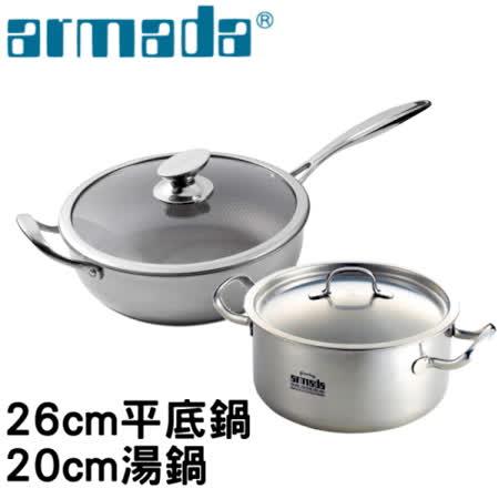 【Armada阿曼達】不鏽鋼蜂巢式平底鍋28cm+不鏽鋼湯鍋20cm