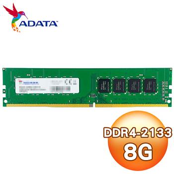 ADATA 威剛 DDR4 2133 8G 桌上型記憶體