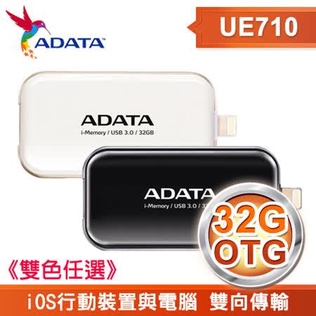 ADATA 威剛 UE710 32G Lightning OTG U3隨身碟《雙色任選》