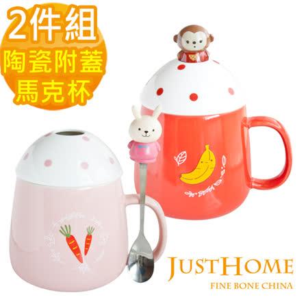 【Just Home】快樂森林陶瓷附蓋附匙馬克杯350ml(2入組)