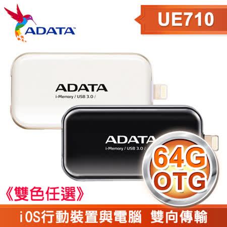 ADATA 威剛 UE710 64G Lightning OTG U3隨身碟《雙色任選》