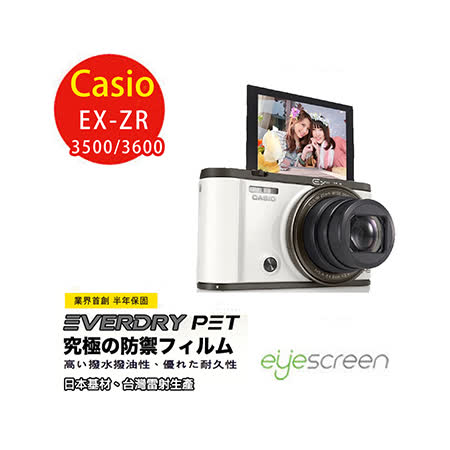 EyeScreen Casio EX-ZR3500/3600  Everdry PET 螢幕保護貼