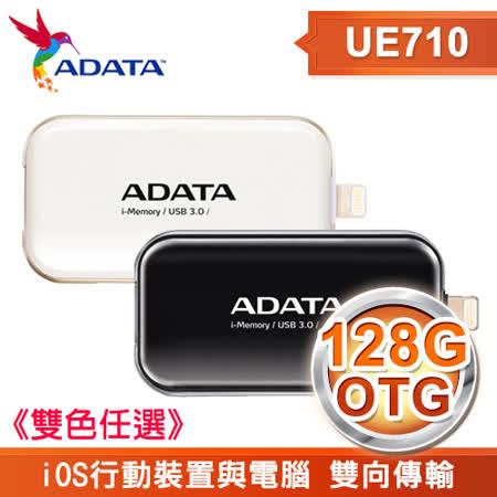 ADATA 威剛 UE710 128G Lightning OTG U3隨身碟《雙色任選》