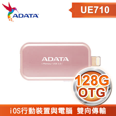 ADATA 威剛 UE710 128G Lightning OTG隨身碟《玫瑰金》