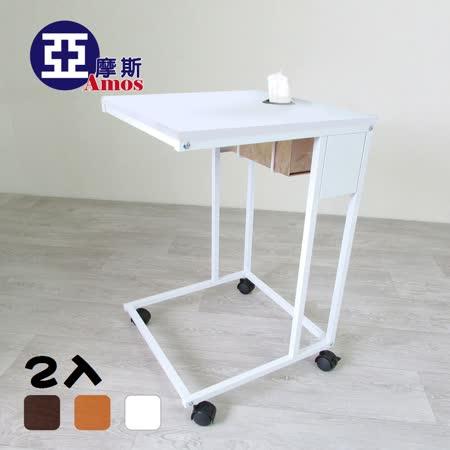 【Amos】2組入-活動ㄈ形多功能邊桌/小茶几