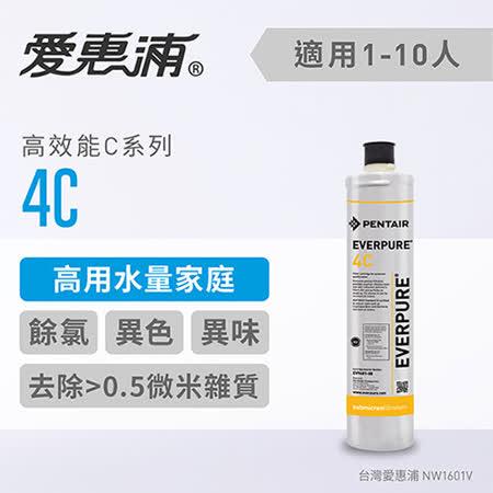 【愛惠浦公司貨】EVERPURE 4C淨水濾芯(4C CART)
