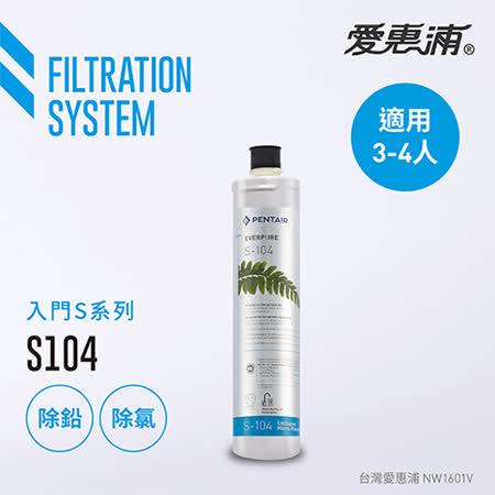 【愛惠浦公司貨】EVERPURE S104淨水濾芯(S104 CART)