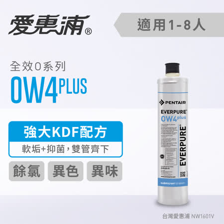 【愛惠浦公司貨】EVERPURE OW4PLUS淨水濾芯(OW4PLUS CART)